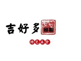 东莞萧牧羊店铺logo头像设计