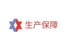 云浮生产保障企业标志设计