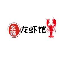 龙虾馆店铺logo头像设计