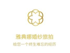 惠州雅典娜婚纱旅拍店铺标志设计