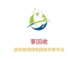 梅州享回收企业标志设计