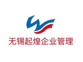 沈阳无锡起煌企业管理公司logo设计