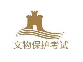 佛山文物保护考试企业标志设计