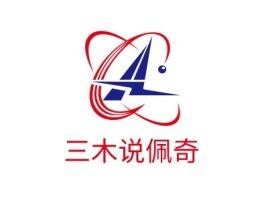 深圳三木说佩奇公司logo设计