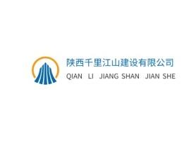 青岛QIAN LI JIANG SHAN JIAN SHE企业标志设计