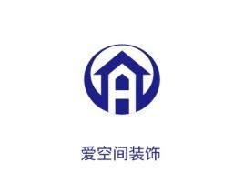 揭阳爱空间装饰企业标志设计