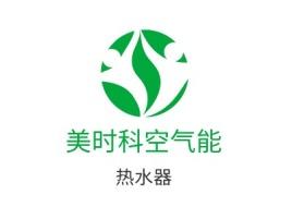 杭州美时科空气能品牌logo设计