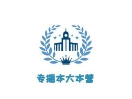 广州专插本大本营logo标志设计