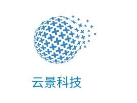 韶关云景科技公司logo设计