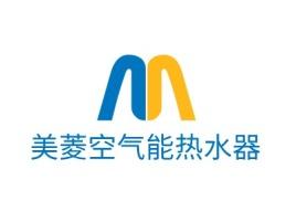 广州美菱空气能热水器企业标志设计