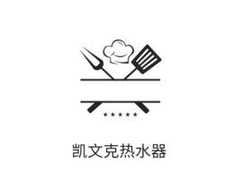 广州凯文克热水器品牌logo设计