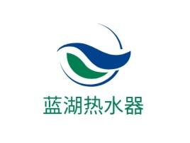 深圳蓝湖热水器公司logo设计