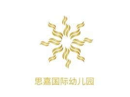 大连思嘉国际幼儿园logo标志设计
