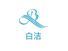 深圳白洁店铺标志设计