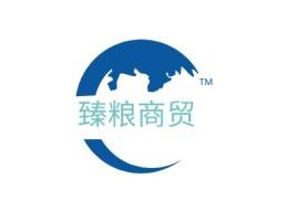 大连臻粮商贸公司logo设计