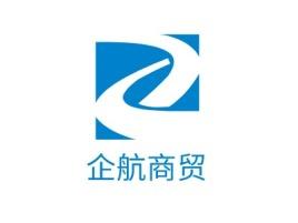 广州企航商贸公司logo设计