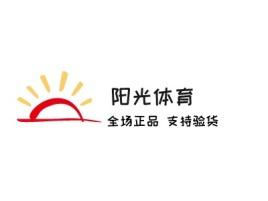 梅州阳光体育店铺标志设计