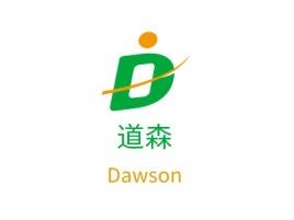 南京道森logo标志设计
