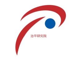 太原治平研究院logo标志设计