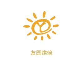 汕尾友园烘焙品牌logo设计