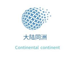 韶关大陆同洲公司logo设计
