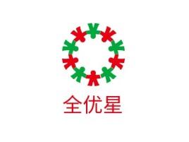 河源全优星logo标志设计