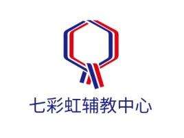 惠州七彩虹辅教中心logo标志设计