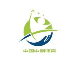 成都中国中剑体育logo标志设计