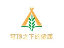 武汉穹顶之下的健康品牌logo设计