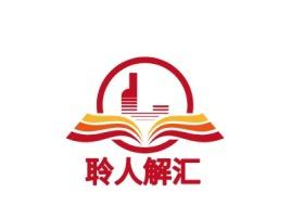 东莞聆人解汇公司logo设计