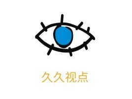 大连久久视点logo标志设计