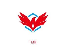 郑州飞翔logo标志设计