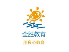 全胜教育logo标志设计