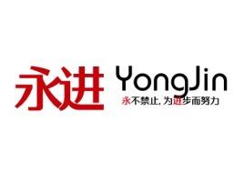 东莞YongJin企业标志设计