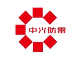 广州中光防雷企业标志设计