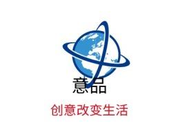 东莞意品公司logo设计