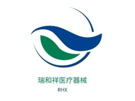 韶关瑞和祥医疗器械门店logo标志设计