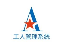广州工人管理系统logo标志设计
