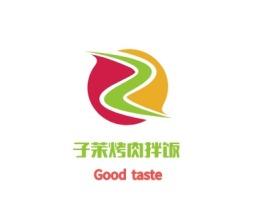 揭阳Good taste店铺logo头像设计