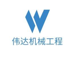 济南伟达机械工程企业标志设计