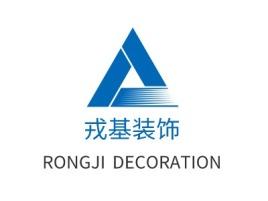戎基装饰公司logo设计