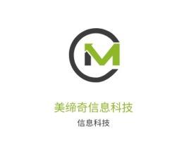 厦门美缔奇信息科技公司logo设计