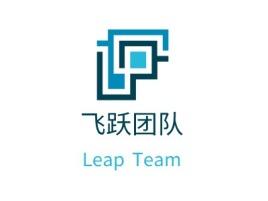 深圳飞跃团队公司logo设计