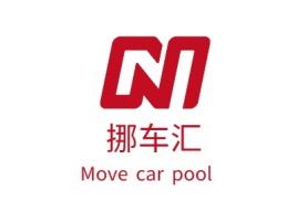 揭阳挪车汇公司logo设计