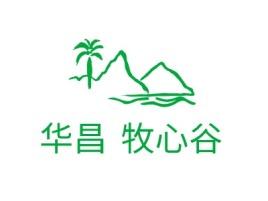 大连华昌·牧心谷logo标志设计