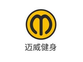 西安迈威健身logo标志设计