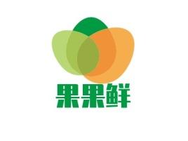 东莞果果鲜店铺标志设计