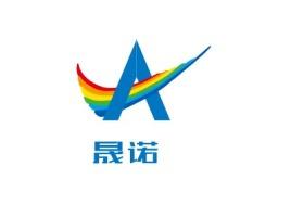 青岛晟诺企业标志设计