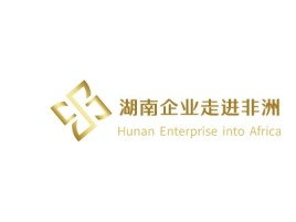深圳  Hunan Enterprise into Africa公司logo设计