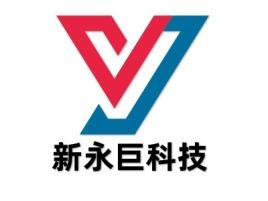 太原新永巨科技公司logo设计